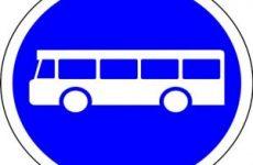 Информация по льготному проезду
