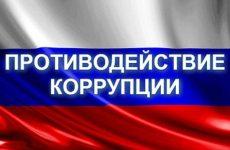 О требованиях антикоррупционного законодательства