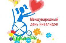 Межведомственный план мероприятий по проведению Декады инвалидов в Ростовской области