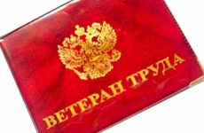 О присвоении звания «Ветеран труда Ростовской области»