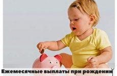 Информация для получателей ЕДВ  в связи с рождением первого ребенка