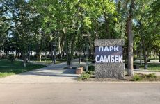 Парк «Самбек»