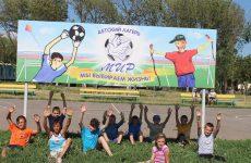 Стартовала оздоровительная кампания для детей Неклиновского района