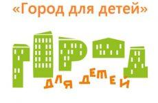 «Города для детей – 2020»