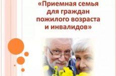 Организация приемных семей для граждан пожилого возраста и инвалидов