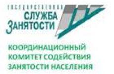 Координационный совет содействия занятости населения