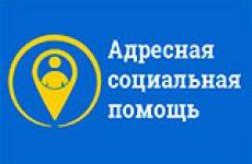 Адресная социальная помощь для малообеспеченных граждан