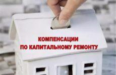 Компенсация расходов на уплату взносов на капитальный ремонт общего имущества в многоквартирном доме отдельным категориям граждан