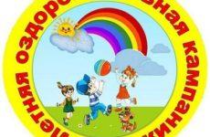 Информация о летнем оздоровительном отдыхе детей