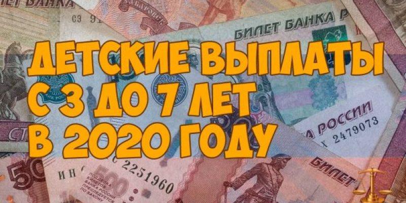 Информация о введении с 1 января 2020 года ежемесячной денежной выплаты на ребенка в возрасте от трех до семи лет включительно