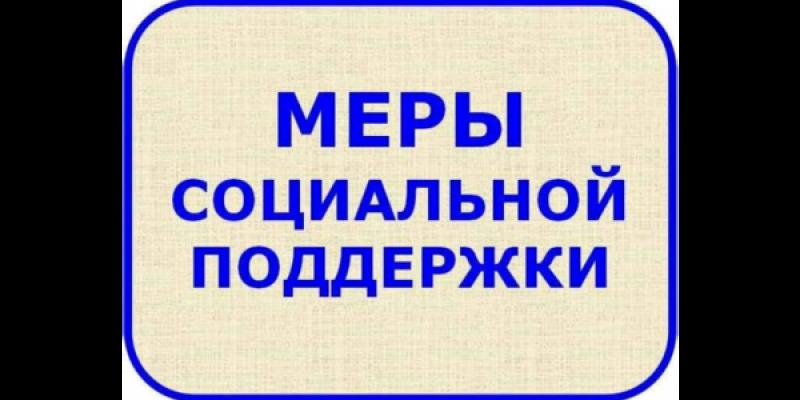 УСЗН Неклиновского района информирует
