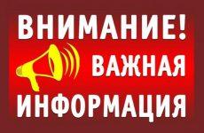 Внимание жителям Неклиновского района!